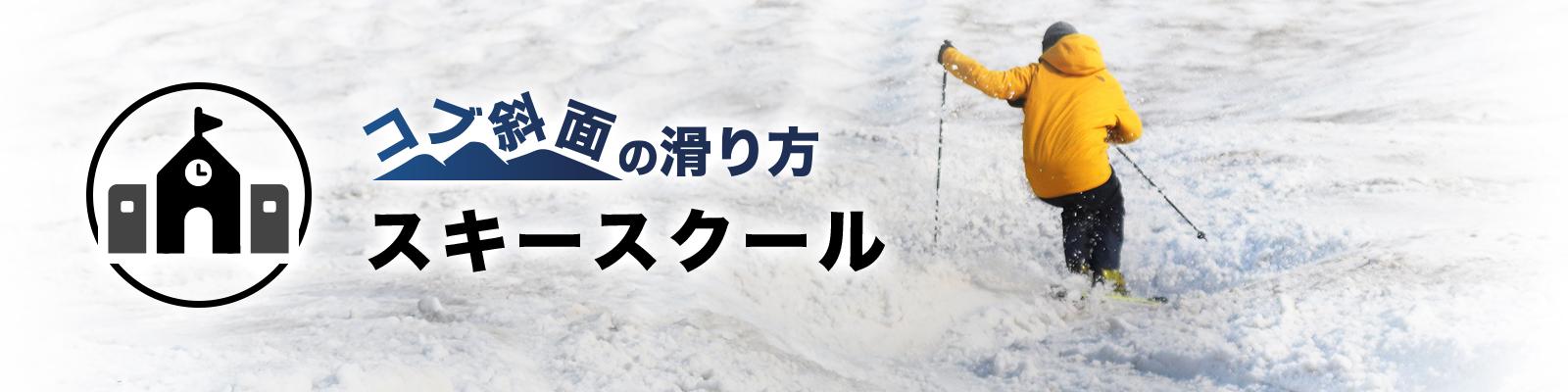 はじめてでもできる!コブ斜面の滑り方 スキースクール