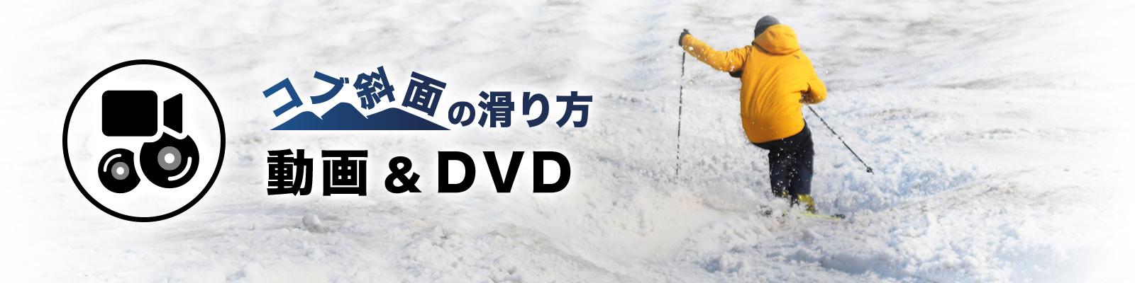 はじめてでもできる!コブ斜面の滑り方 動画&DVD