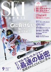 スキーグラフィック9月号